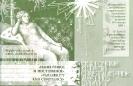 Святки 2005 - Буклет