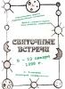 Святки 1999 - Буклет