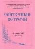 Святки 1997 - Буклет